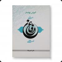 آموزش پودمانی عرفان اسلامی