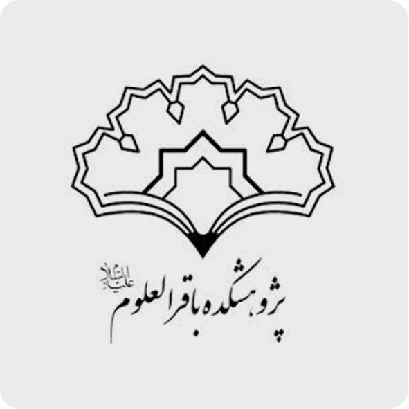 Bagher al oloum - تکمله نهایه الحکمه