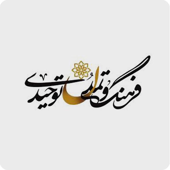 Fotovat - تکمله نهایه الحکمه