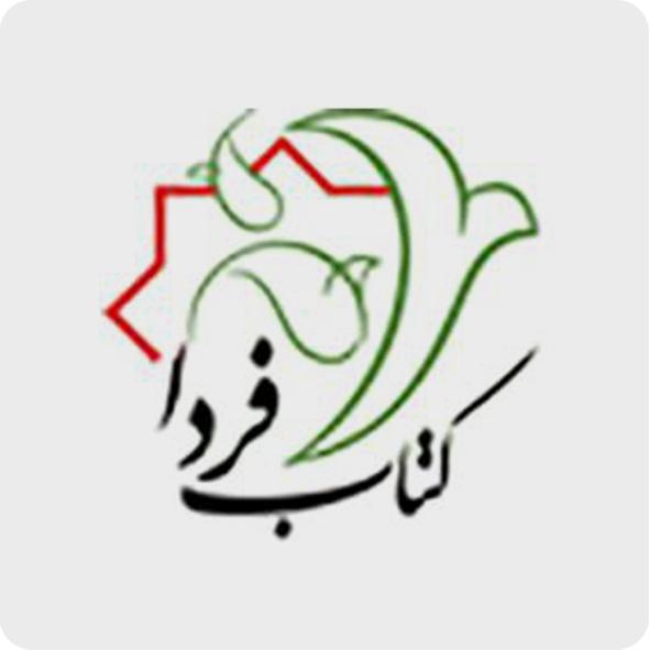 Ketab Farda - تکمله نهایه الحکمه