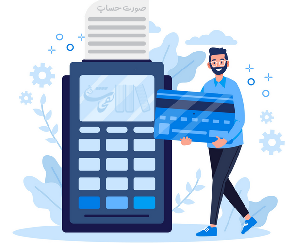 payment method 2 - شیوههای پرداخت