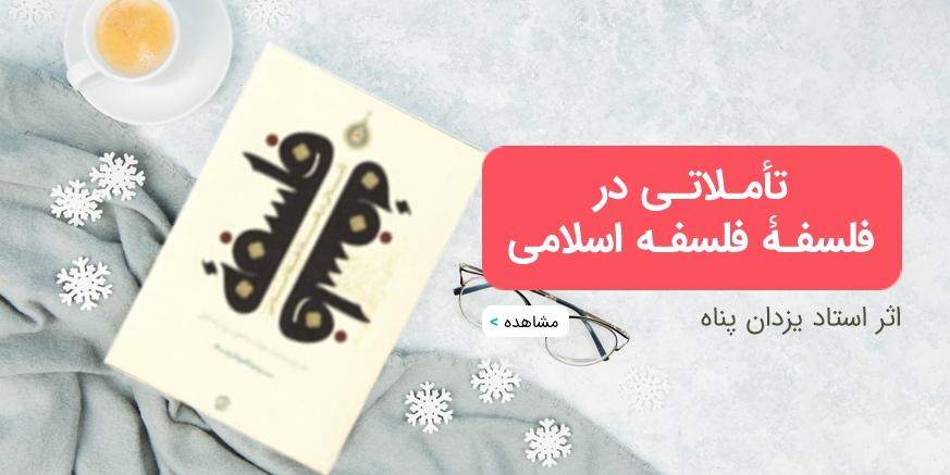 Falsafeye Falsafeye Eslami Slid -