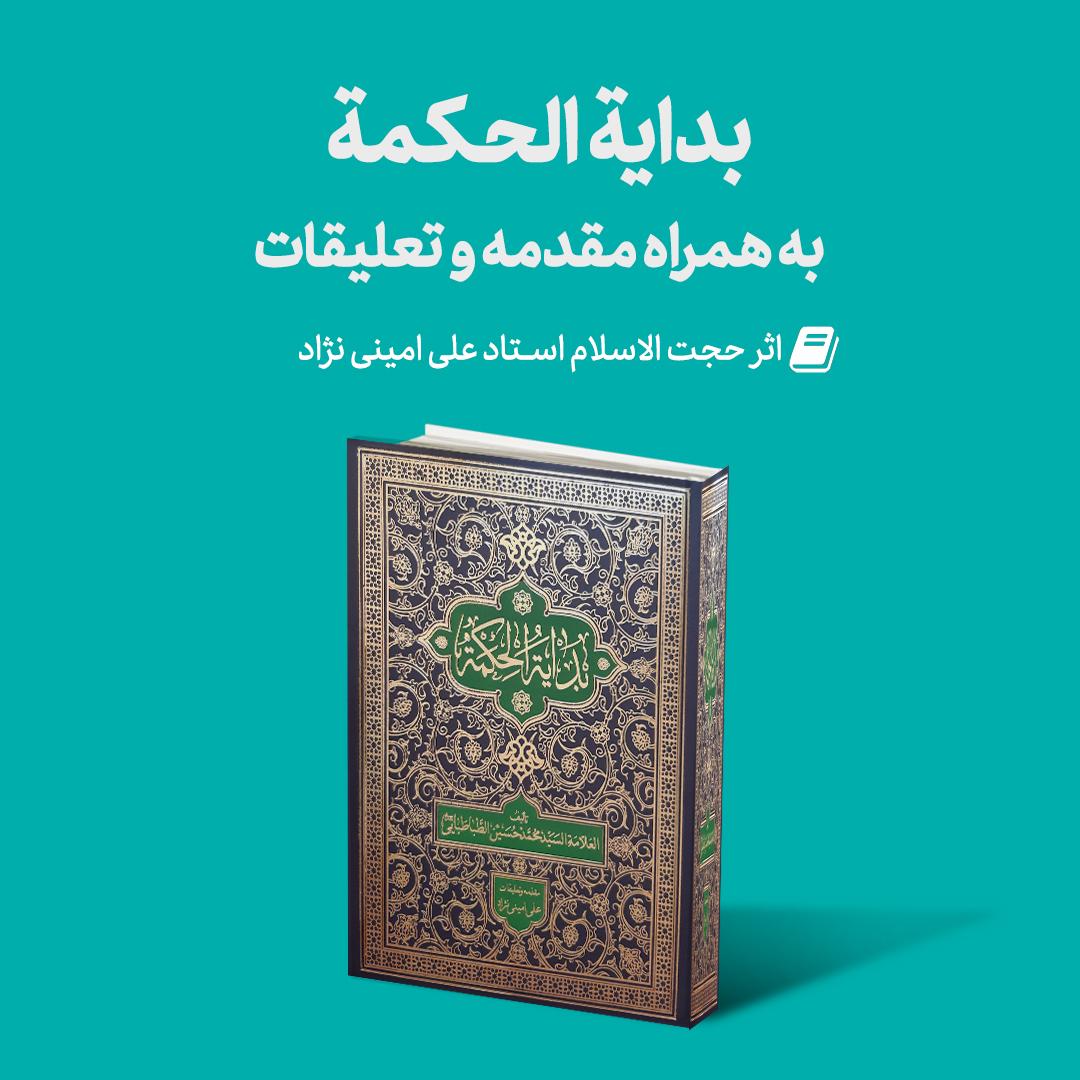 Mag Bedayeh - منتشر گردید: بدایه الحکمه با مقدمه و تعلیقات استاد امینی نژاد