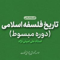 تاریخ فلسفه اسلامی (دوره مبسوط)