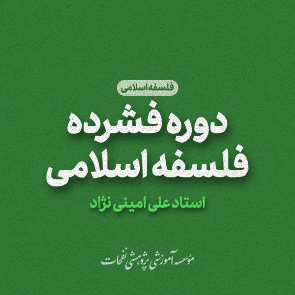 دوره فشرده فلسفه اسلامی