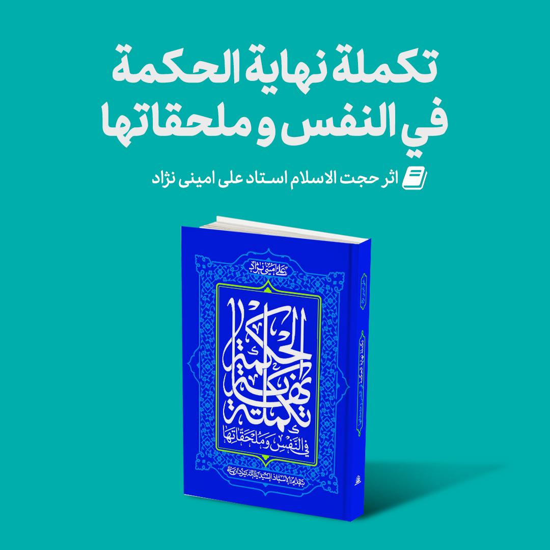 Mag Takmeleh - تجدید چاپ: تکمله نهایه الحکمه اثر استاد امینی نژاد