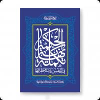 تکملة نهایة الحکمة 1 200x200 - تکمله نهایه الحکمه