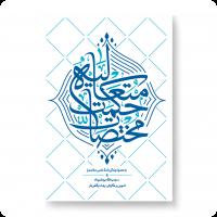 تأملاتی در فلسفه فلسفه اسلامی