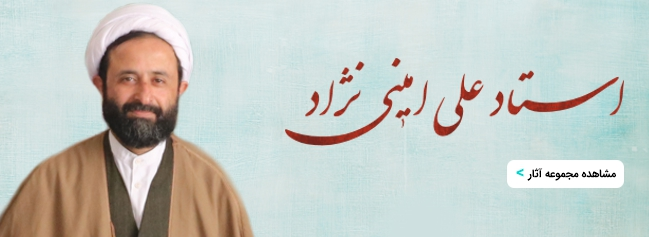 Ostad Ali AminiNejad - تکمله نهایه الحکمه
