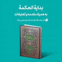 Mag Bedayeh 200x200 - منتشر گردید: بدایه الحکمه با مقدمه و تعلیقات استاد امینی نژاد