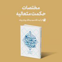 Mag Mokhtasat 200x200 - منتشر گردید: مختصات حکمت متعالیه اثر جدید استاد یزدان پناه