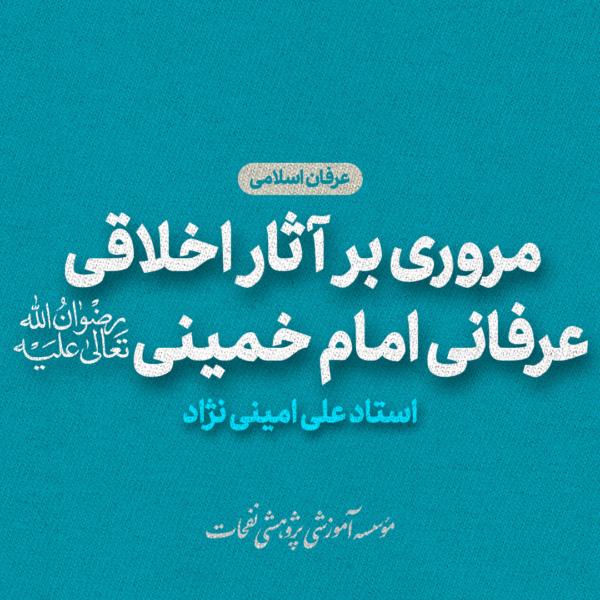 مروری بر آثار اخلاقی عرفانی امام خمینی (ره)