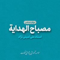 استاد امینی نژاد عرفان اسلامی مصباح الهدایة 200x200 - مصباح الهدایه