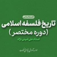 تاریخ فلسفه اسلامی (دوره مختصر)