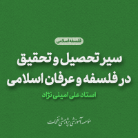 سیر تحصیل و تحقیق در فلسفه و عرفان اسلامی