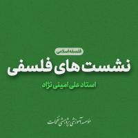 استاد امینی نژاد فلسفه اسلامی نشست های فلسفی 200x200 - نشست های فلسفی