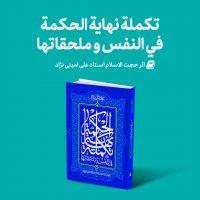 Mag Takmeleh 200x200 - تجدید چاپ: تکمله نهایه الحکمه اثر استاد امینی نژاد
