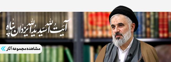 banner1 - تکمله نهایه الحکمه
